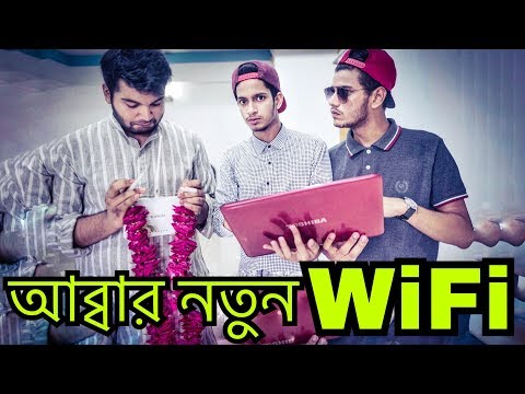 আব্বার নতুন WiFi | The Ajaira LTD | Prottoy Heron | Bangla Funny video