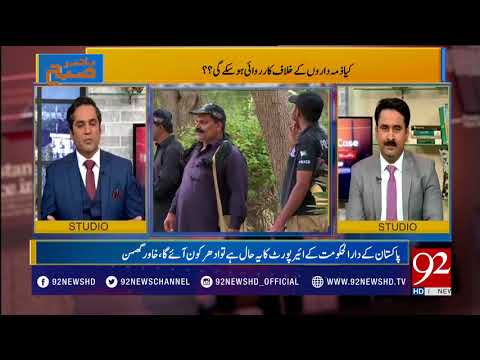 Bakhabar Subh - 28 February 2018 - 92NewsHDPlus