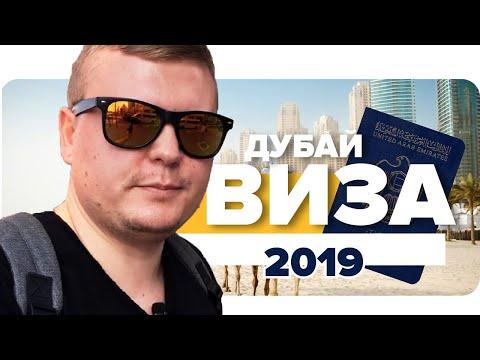 Виза в ОАЭ 2019. Как продлить туристическую визу в Дубае 2019. #дубай #визаоаэ2019