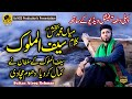 Kalam Mian Muhammad Baksh || Saif ul Malook by Sultan Ateeq Rehman 1st Time Official Track 2020