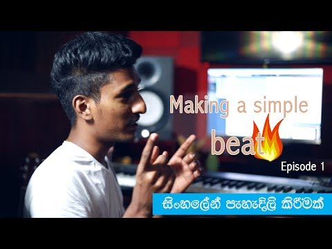 This is how I make beats in the studio - Sinhala explanation episode 1
