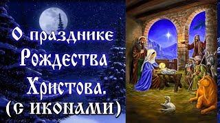 7 Января  О празднике Рождества Христова аудиокнига с картинками