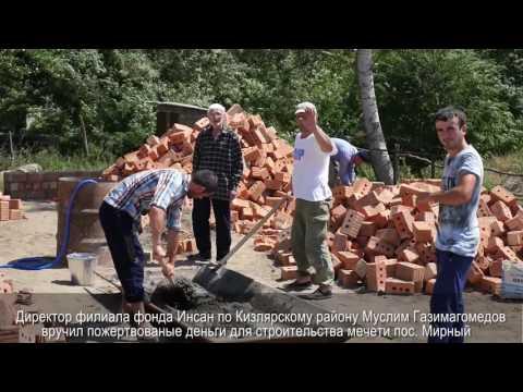 Строительство мечети в пос. Мирный