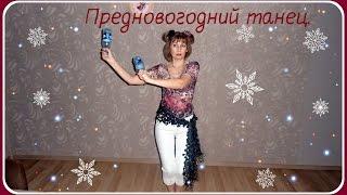 Предновогодний танец. Танец легкий и простой, веселилась я с душой.(Новый год не за горами. ну а я пустилась в пляс и станцую вам сейчас. Я хочу повеселиться, с вами танцем подел..., 2015-12-31T02:57:06.000Z)