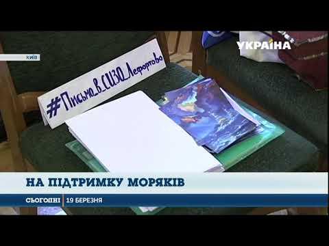 Сегодня: В Раді відкрилася виставка присвячена українським морякам
