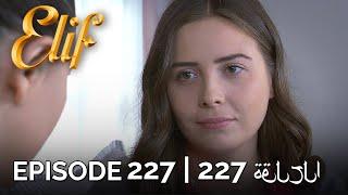 Elif Episode 227 (Arabic Subtitles)   أليف الحلقة 227