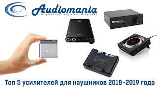 Топ 5 Підсилювачів для навушників 2018-2019 року