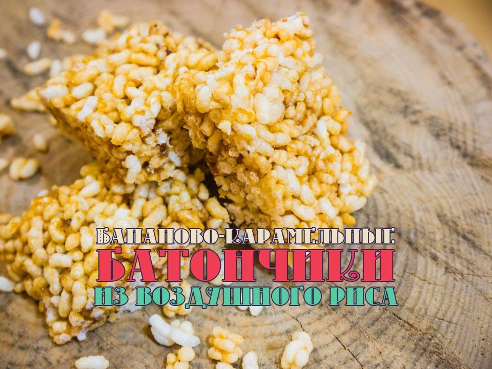 Как из риса сделать воздушный рис в домашних условиях 239