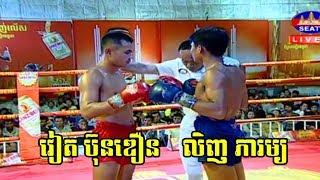 Viet Bundoeurn Vs Linh Phearum, SeaTV Boxing, 26/May/2018 | Khmer Boxing Highlights