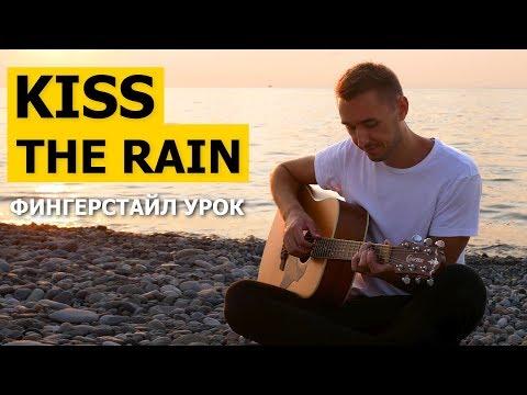 КРАСИВАЯ МЕЛОДИЯ: KISS THE RAIN - YIRUMA на гитаре | Разбор + Табы