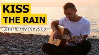 Как играть: KISS THE RAIN - YIRUMA на гитаре | Разбор + Табы видео