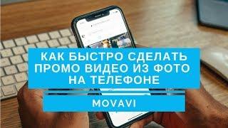 Как быстро сделать промо видео из фото на телефоне