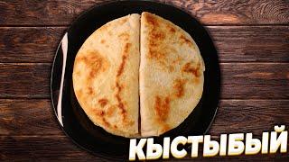 Кыстыбый Татарская кухня Быстрый рецепт