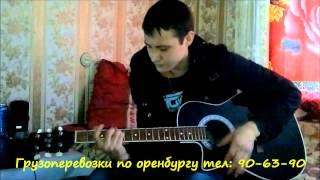 Грузоперевозки Оренбург. Песня