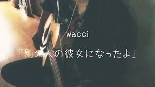 「別の人の彼女になったよ」/ wacci  - covered by 吉野雄太