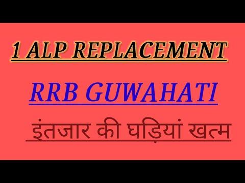 #RRB guwahati alp