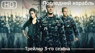 Последний корабль (сериал 2014 – ...). Трейлер 3-го сезона [1080p]