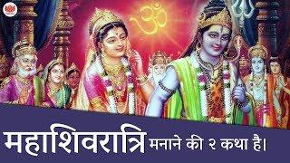 महाशिवरात्रि क्यों मनाई जाती है? शिवरात्रि की कथा? Why is Mahashivratri celebrated?