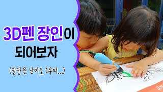 3D펜 나비 만들기 놀이  making color 3d pen with Yuni and Mini 창조적인 놀이