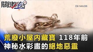 荒廢小屋內藏寶 南極118年前神秘水彩畫的絕地惡靈!! 關鍵時刻 20170615-4 朱學恒 王瑞德