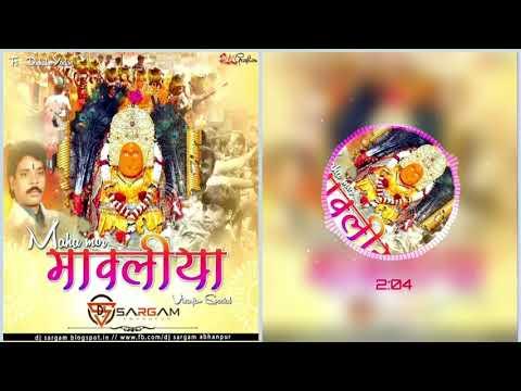 Maha More Mawaliya Dj Sargam 2019  Visarjan Mix