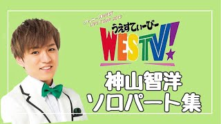 【WESTV】神山智洋ソロパート