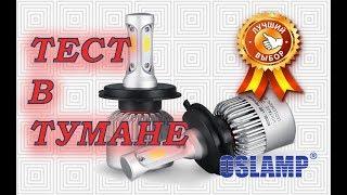 Посылки из Китая - Реальный тест автомобильных светодиодных ламп в тумане.