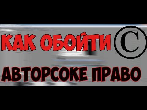 видео: vitaliy serkis | Как убрать авторские права с песни