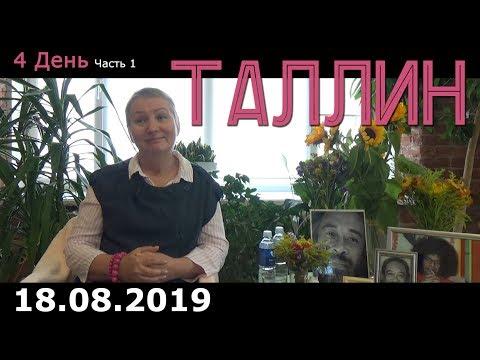 Открытый ретрит с Пранджали в Таллине. 4 день, сатсанг №1. Просветление. Пробуждение.