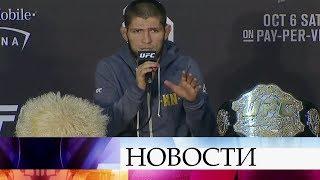Хабиб Нурмагомедов извинился за свое поведение и потасовку после боя с Конором Макгрегором.