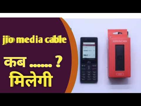 Jio media cable kab mile gye