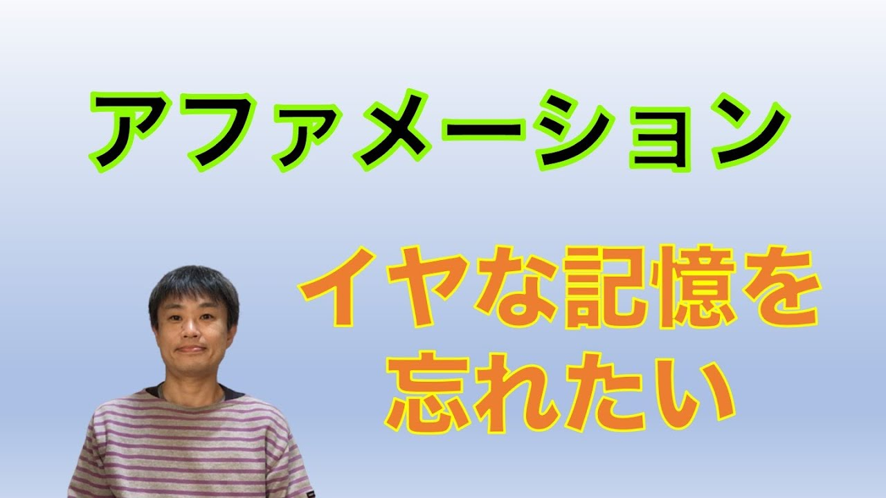 【アファメーション243】イヤな記憶を消す方法