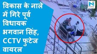 Agra: BSP के पूर्व विधायक Bhagwan Singh Kushwaha गड्ढे में गिरे, पत्नी भी घायल, देखें कैसे हुआ हादसा
