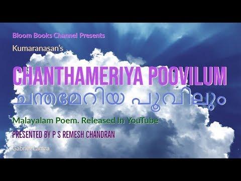 MR 046 Chanthameriya Poovilum ചന്തമേറിയ പൂവിലും Kumaranasan Poem By P S Remesh Chandran