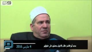 مصر العربية | محمد أبو هاشم: اطلاب الإخوان يحصلون على حقوقهم