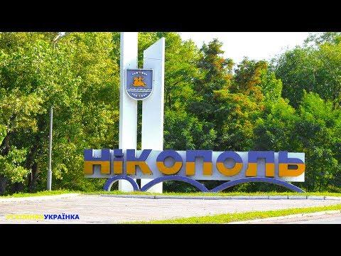 Украина изнутри: город НИКОПОЛЬ. Україна зсередини: місто НІКОПОЛЬ