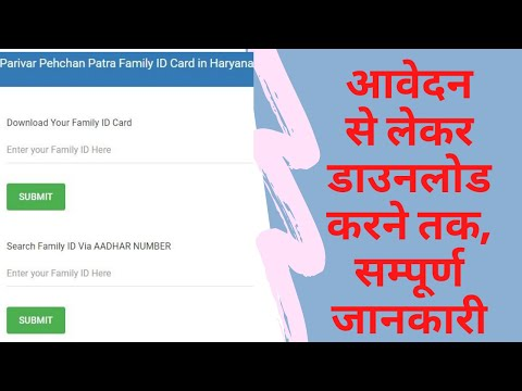 Haryana Family ID परिवार पहचान पत्र (PPP)   Apply, Online Registration Form, Download, Update
