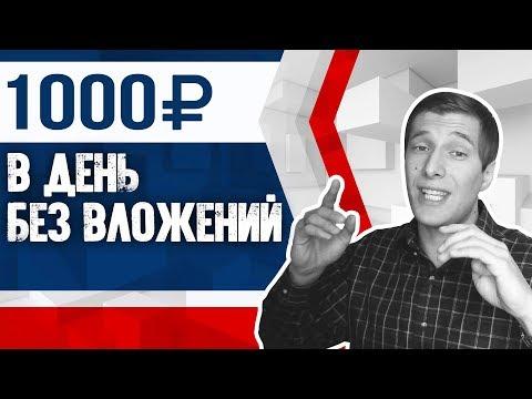 1000 Рублей В День Без Вложений! Легкий Заработок В Интернете 2020