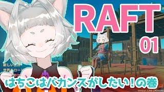 【RAFT】第一話☆はちこ死す!?【ゲーム実況】