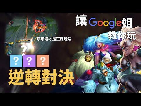 讓Google姐教你玩限時模式—逆轉對決 |欸等等...這個影片有重點嗎( • ̀ω•́ ;)|英雄聯盟精華