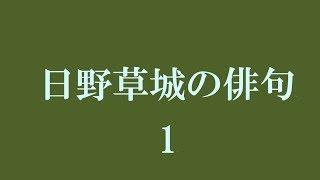 日野草城の俳句。1