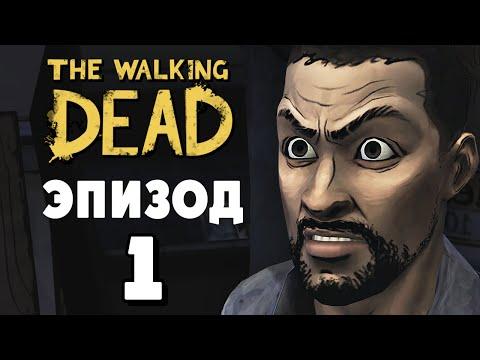 Прохождение The Walking Dead: Season 2 [Русская озвучка]