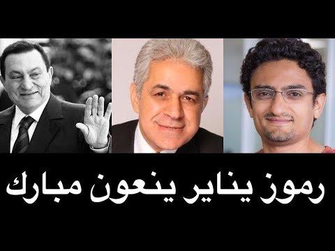 رموز ثورة 25 يناير ينعون الرئيس حسني مبارك.. لن تصدق ما قاله وائل غنيم