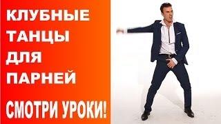 Как научиться танцевать дома. Уроки Олега Горячо как научиться танцевать дома