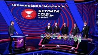 Жеребьевка 1 4 финала БЕТСИТИ Кубка России