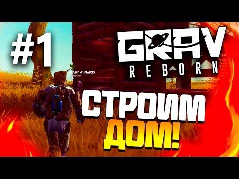 GRAV Reborn - Строим дом! - Первая пещера! #1