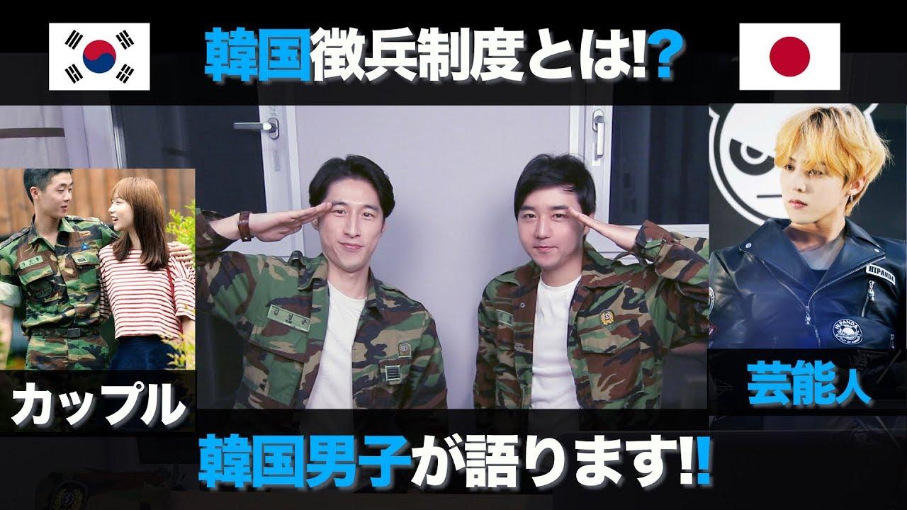 日本人が気になる韓國の兵役制度? - YouTube
