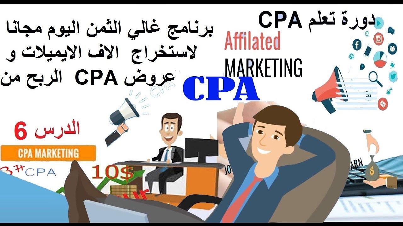 الدرس (6) دورة CPA برنامج غالي الثمن اليوم مجانا لاستخراج  الاف الايميلات و الربح من  عروض CPA