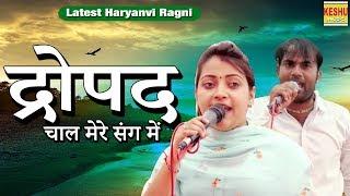 संध्या चौधरी | द्रोपद चाल मेरे संग में | Latest Haryanvi Ragni | Sandhya Ragni 2019 | Keshu Music
