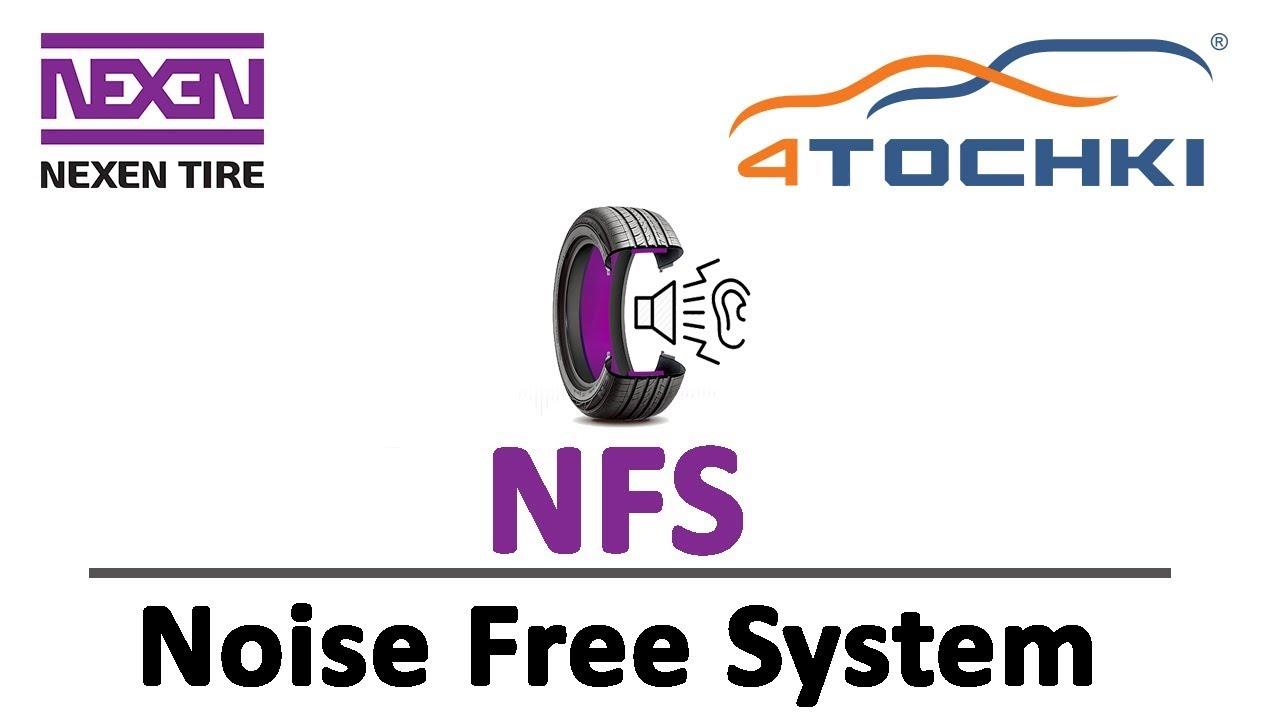 Nexen tire - технология Noise Free System на 4 точки. Шины и диски 4точки - Wheels & Tyres